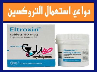 دواعي استعمال واستخدامات دواء التروكسين ELTROXIN TABLET