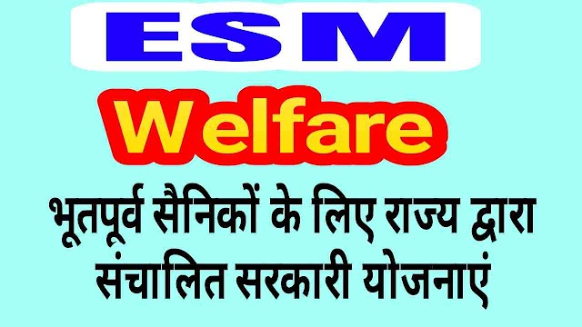 ESM Welfare Schemes