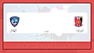 موعد مباراة الهلال × أوراوا في إياب نهائي دوري أبطال آسيا2019/ كورةلايف