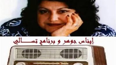 إحباط تهريب أحد كنوز الإذاعة المصرية بمطار القاهرة