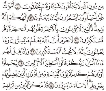 Tafsir Surat An-Nahl Ayat 21, 22, 23, 24, 25