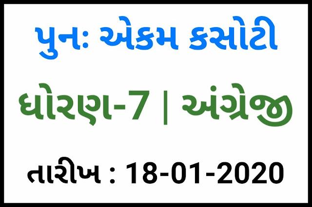 STD 7 English Punah Kasoti (Re-Test) for Unit Test Date 18/01/2020 | Punah Ekam Kasoti Paper for std 3 to 8