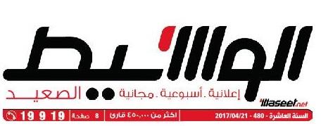 وظائف وسيط الصعيد عدد الجمعة 21 أبريل 2017 م