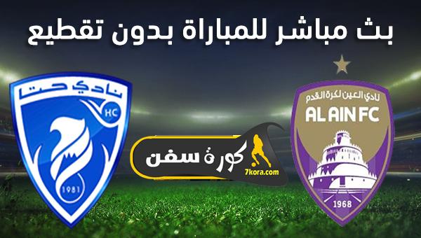 موعد مباراة العين وحتا بث مباشر بتاريخ 27-2-2020 دوري الخليج العربي الاماراتي
