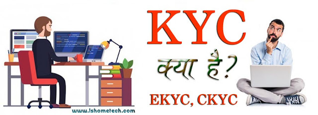 KYC full form and full detail in Hindi.