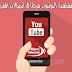 طريقة مشاهدة فيديوهات اليوتيوب مجانا بثغرة تطبيق ايزون يوتيوب الجديد 2017