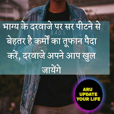 inspirational quotes,positive quotes,Aru Update Your Life