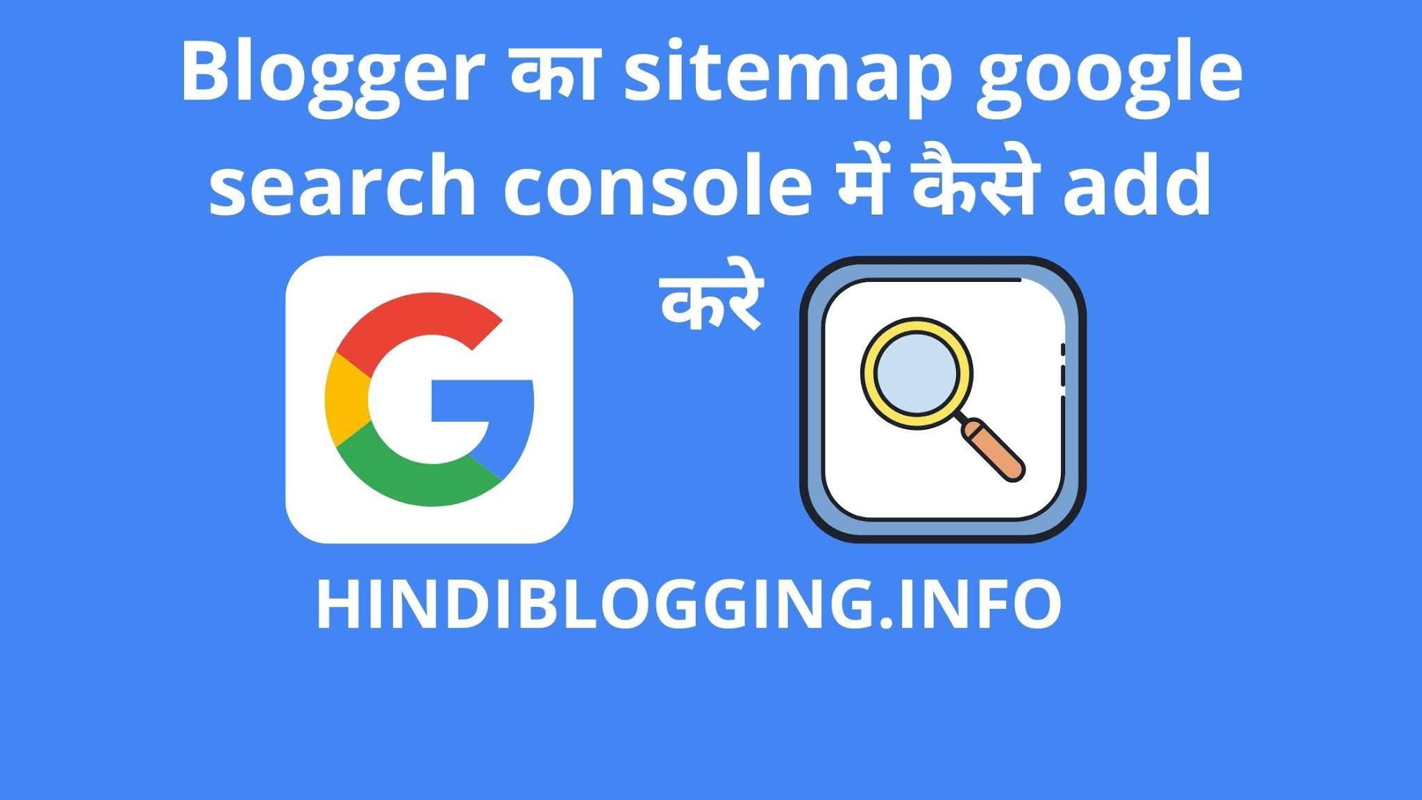blogger ka sitemap search console mein kaise add karein