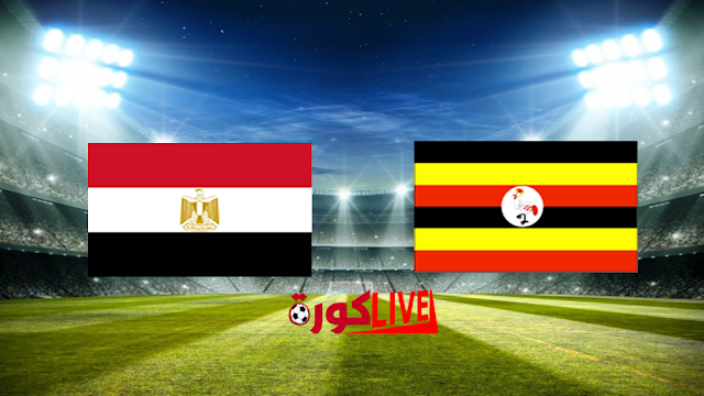 مباراة اوغندا ومصر بتاريخ 30-06-2019 كأس الأمم الأفريقية
