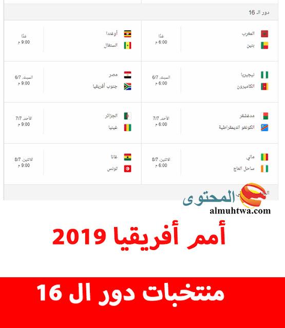 موعد وتوقيت مباريات دور 16 بطولة الامم الأفريقية