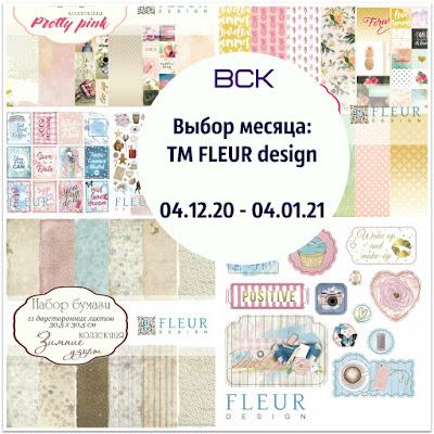 """Задание """"Выбор месяца: ТМ Fleur design"""""""