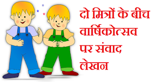 samvad between two friends in hindi