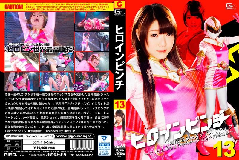 GHKO-37 Heroine Pinch Justice 5 -Revenge of Kurimomu Pingsan Neraka Keadilan Pink-