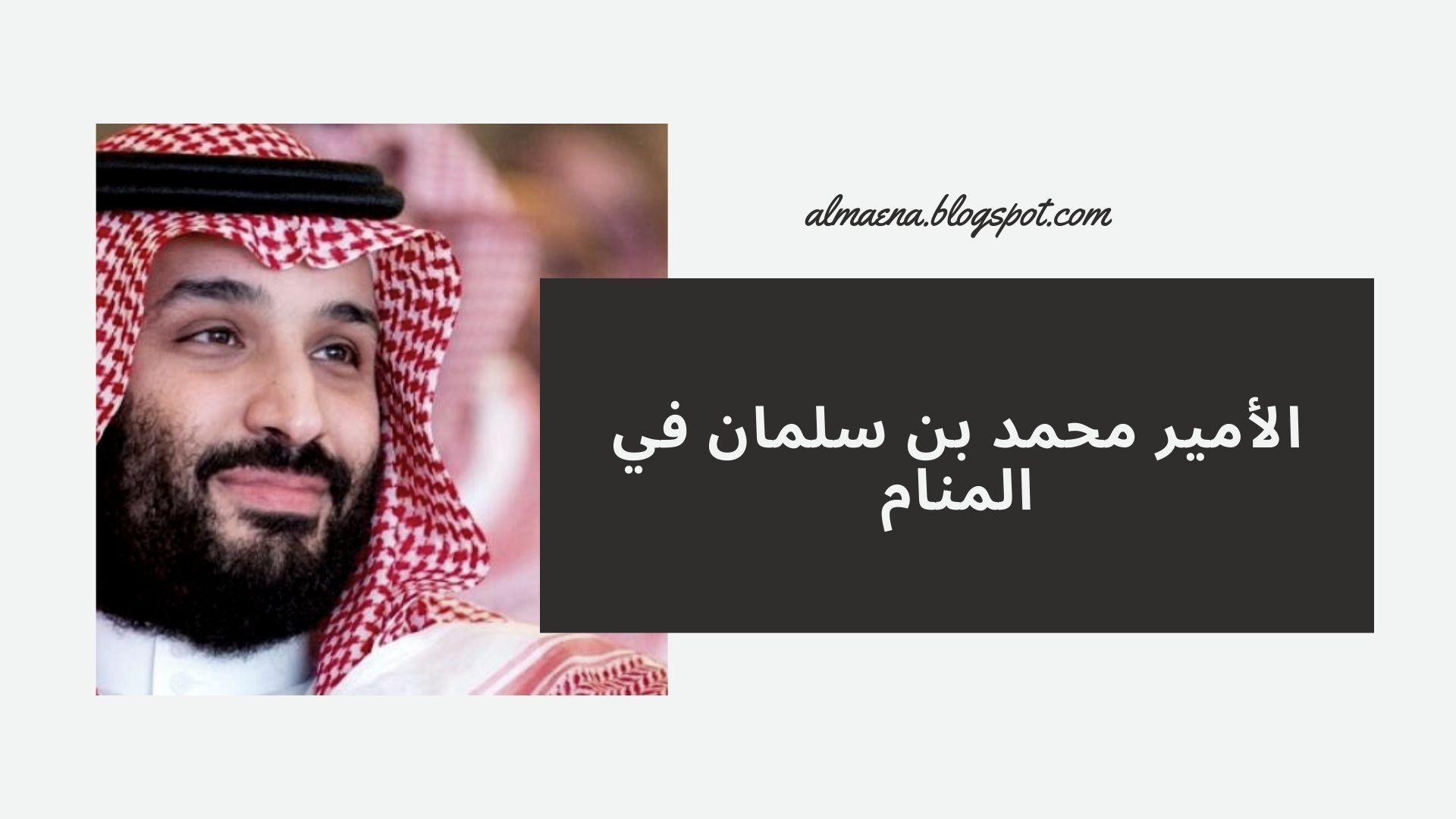 تفسير رؤية الأمير محمد بن سلمان في المنام
