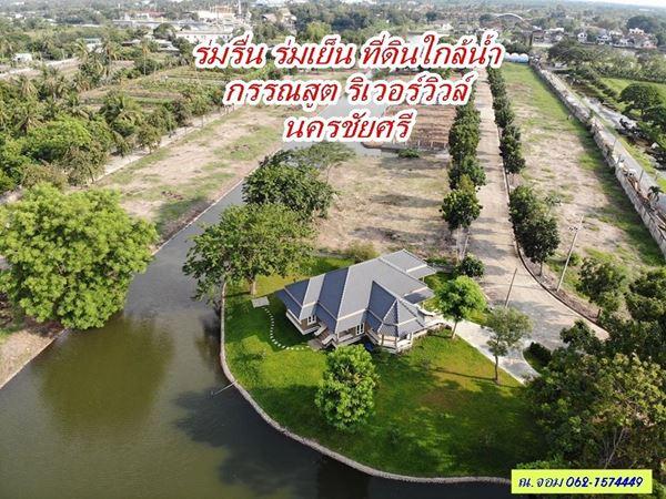 ที่ดินใกล้แม่น้ำ ฮวงจุ้ยดี มุมเศรษฐี ที่กรรณสูตรริเวอร์วิวล์ นครชัยศรี  T.062-157444