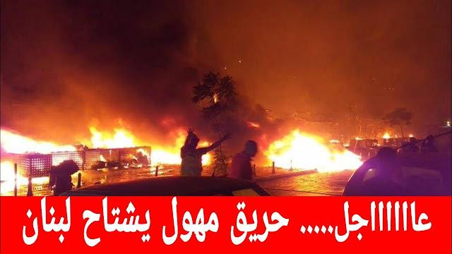 عاجل...حريق مهول في لبنان وجهود مستمرة لاحتوائه (فيديو)