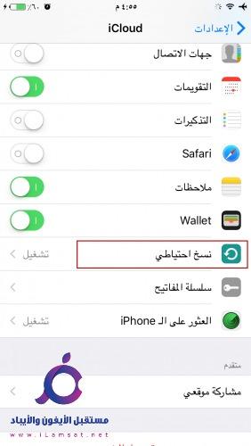 طريقة حل مشكلة اختفاء الارقام علي iphone بدون سبب