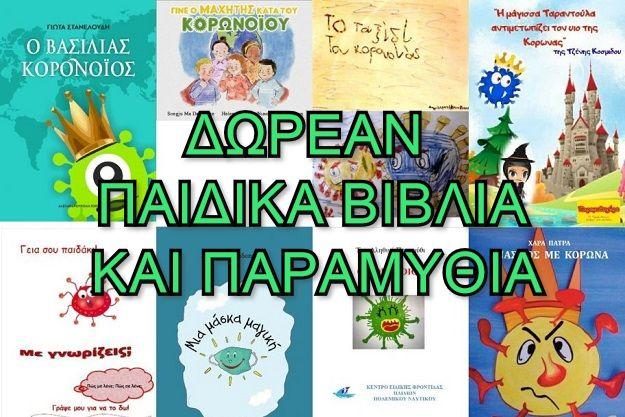 Εντελώς δωρεάν 14 παιδικά βιβλία και παραμύθια με θέμα τον κορoνοϊό
