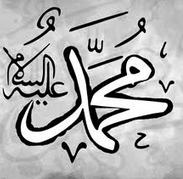 Seyyidü'l-Mürselin