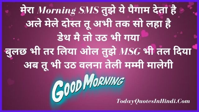 heart touching good morning quotes in hindi