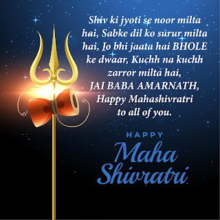 Shivaratri wishes hd