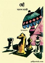 Chhou- Ananda Bagchi