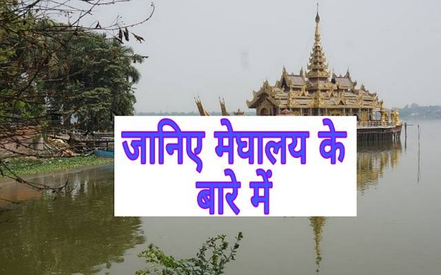 About Meghalaya