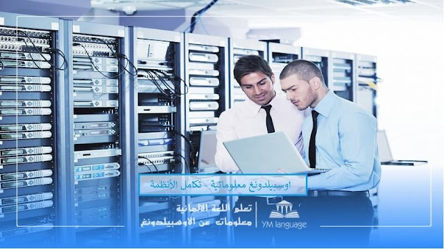 جمسع المعلومات عن اوسبيلدونغ معلوماتية - تكامل الأنظمة Fachinformatiker/in der Fachrichtung Systemintegration في المانيا باللغة العربية