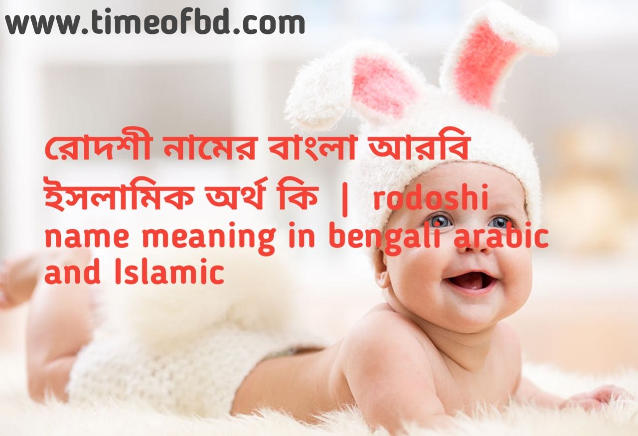 রোদশী নামের অর্থ কী, রোদশী নামের বাংলা অর্থ কি, রোদশী নামের ইসলামিক অর্থ কি, rodoshi name meaning in bengali