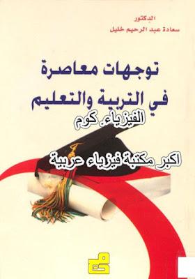 تحميل كتاب توجيهات معاصرة في التربية والتعليم pdf مجاناً