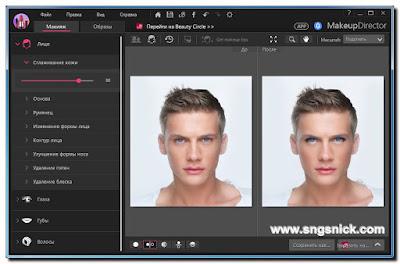 MakeupDirector Ultra 2 - Макияж - Сглаживание кожи