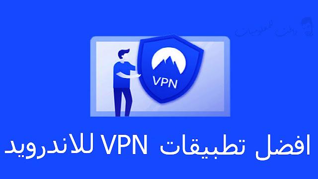 افضل 3 برامج vpn للاندرويد انترنت سريع تصفح بشكل امن