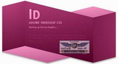 تحميل أدوبي إنديزاين CS5 نسخة محمولة Portable.Ad.InDesign.CS5.Final.v7.0.0.355