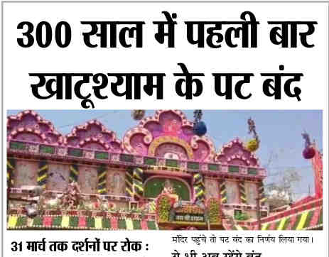 300 साल में पहली बार खाटूश्याम मंदिर के पट बंद