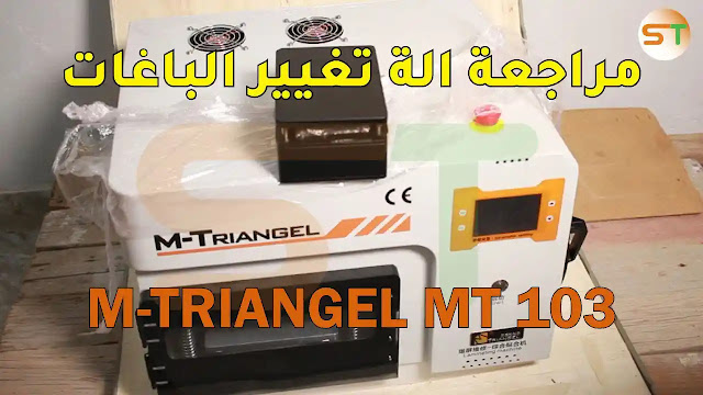 مكبس ضغط الشاشات و جهاز ازالة الفقعات M-triangel MT-103 lcd screen