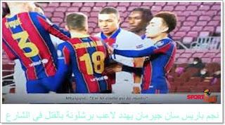 نجم باريس سان جيرمان يهدد لاعب برشلونة بالقتل في الشارع