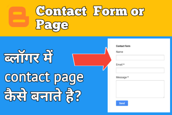 blooger contact form or page kaise banaye