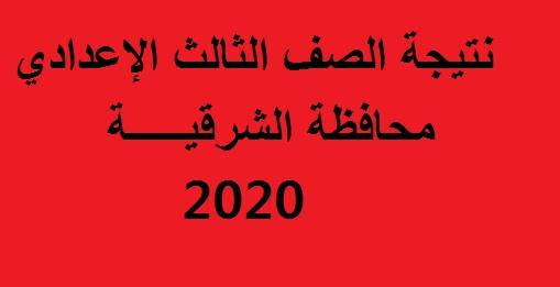 نتيجه الصف الثالث الاعدادي محافظة الشرقيه 2020