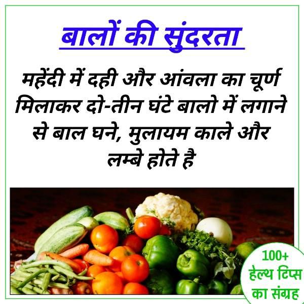 Natural Health Tips in Hindi 5 | हिंदी हेल्थ टिप्स का बहोत ही उपयोगी संग्रह