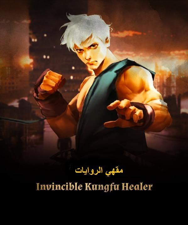 رواية Invincible Kungfu Healer مترجمة
