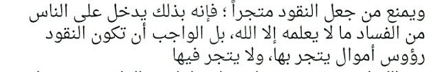 Imam Ibn Qayyim dalam Al-Turuq al-Hukmiyah,