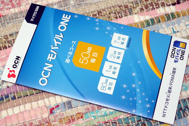「OCN モバイル ONE」を使ってみる 1