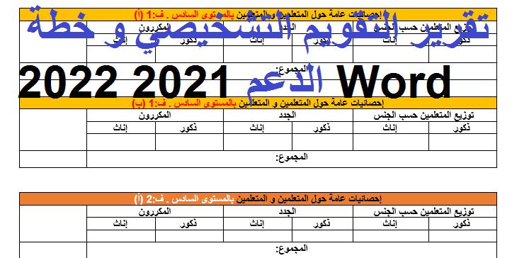 تقرير التقويم التشخيصي و خطة الدعم 2021 2022 Word