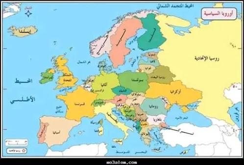 هل تعلم معلومات وحقائق عن قارة أوروبا.. كل ما يخص الجغرافيا وأعلام الدول