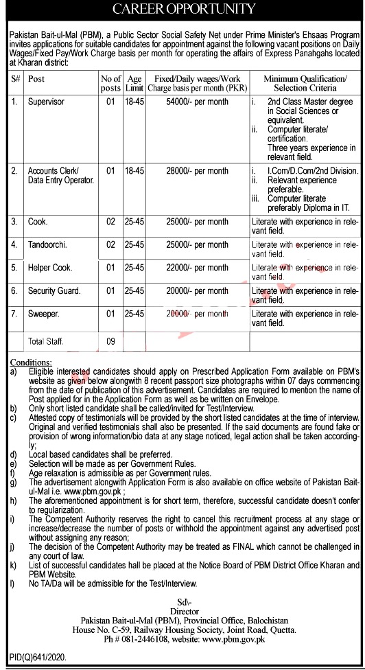 Latest Jobs in Pakistan Bait Ul Mal PBM 2021