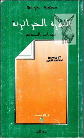 محمد حربي الثورة الجزائرية سنوات المخاضpdf