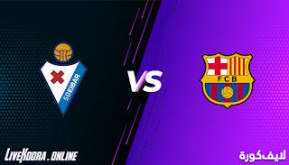 مشاهدة مباراة برشلونة و ايبار بث مباشر كورة اون لاين بتاريخ 29-12-2020 الدوري الاسباني