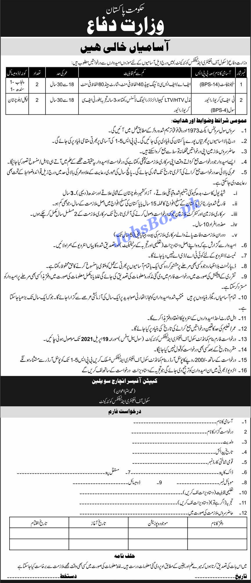 Latest Ministry of Defence Jobs Advertisement 2021