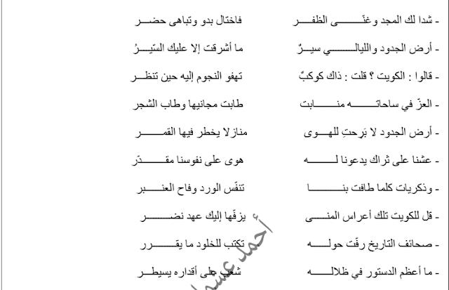 تحليل نص أرض الجدود لغة عربية للصف العاشر