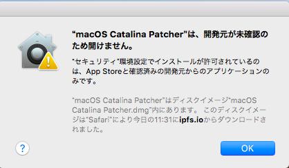 """""""macOS Catalina Patcher""""は、開発者が未確認のため開けません。"""